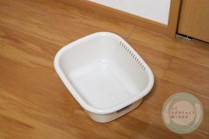 角型の洗い桶