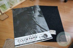 黒いフェルトっぽい布と黒い画用紙